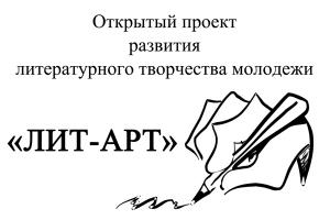В Каменске-Уральском состоится награждение победителей и призеров открытого городского конкурса «Лит-Арт-Строка-2018»
