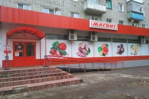 Проверка в магазинов сети «Магнит» в области выявила массу нарушений, в том числе и Каменске-Уральском