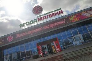 Руководство РЦ «ЯгодаМалина» из Каменска-Уральского не согласно с решением о приостановлении работы. Центр продолжает функционировать