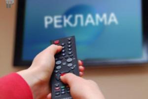 Каменск-Уральский попал в ТОП-10 городов России, где реклама на телевидении выходит с нарушениями