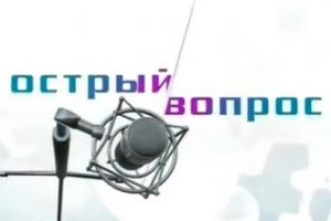 Героями очередной программы «Острый вопрос» станут руководители городской больницы Каменска-Уральского