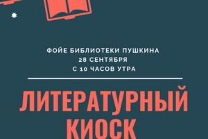 На этой неделе в Каменске-Уральском пройдет выставка-продажа книг городских авторов «Литературный киоск»
