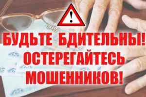 Сотрудники Пенсионного фонда России по домам не ходят!