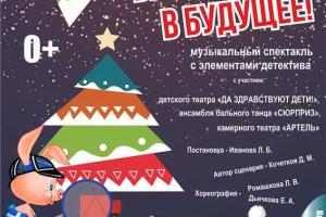Юным жителям Каменска-Уральского предложили угадать, кто украдет Деда Мороз на новогоднем представлении в ДК «Юность». Обещают приз