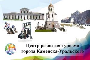 Центр развития туризма Каменска-Уральского провел презентацию экскурсий в рамках проекта «Удивительное рядом»