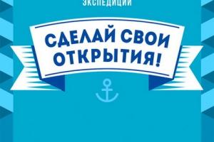 В Каменске-Уральском состоится квест «По следам Витуса Беринга»