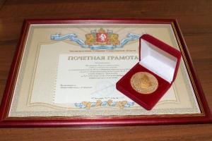 Законодательное собрание области наградило преподавателя детской школы искусств из Каменска-Уральского