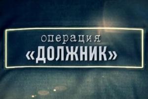 В Каменске-Уральском, как и во всей области, 19 ноября стартует операция «Должник»