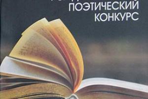 В Каменске-Уральском начался прием работ для участия в рождественском поэтическом конкурсе