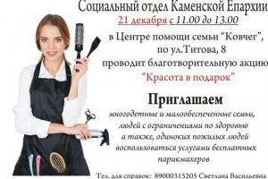 Благотворительная стрижка. В Каменске-Уральском на этой неделе пройдет акция «Красота в подарок»