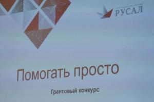 РУСАЛ выделил деньги на создание творческо-образовательной площадки для молодых волонтеров в Каменске-Уральском