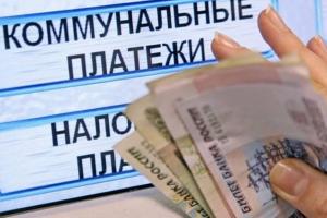 Жителям Каменска-Уральского напомнили, что можно заработать тысячу рублей, расплатившись с коммунальными долгами