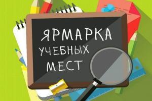 15 ноября в Каменске-Уральском пройдет «Ярмарка учебных мест»