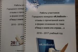 Центр дополнительного образования объявил о старте городского конкурса «#LikeBook»