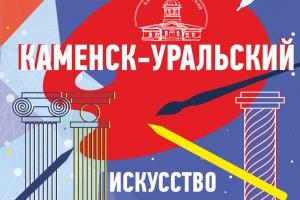 «Ночь искусств» в краеведческом музее Каменска-Уральского. Музей готовит насыщенную программу