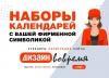 Календари квартальные, настольные, настенные, карманные в Каменске-Уральском от Дизайн вовремя